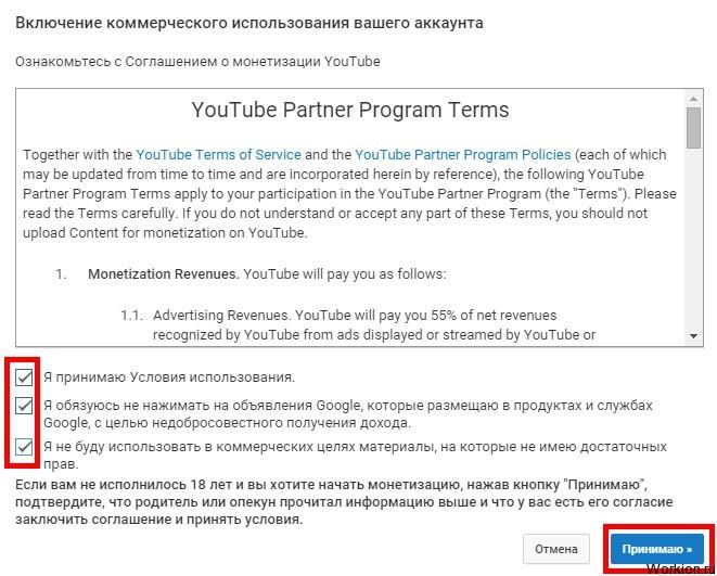 Как включить монетизацию канала YouTube?