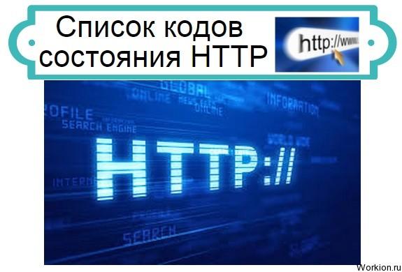 состояния HTTP