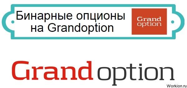 Grandoption