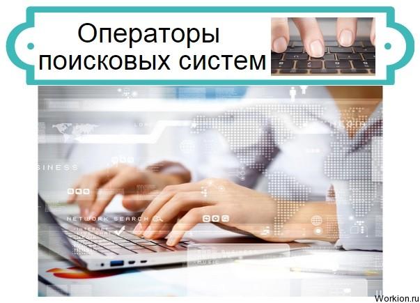 Операторы поисковых систем