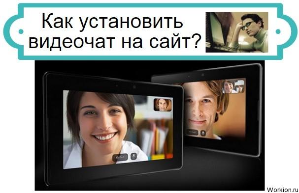 Видеочат на сайт