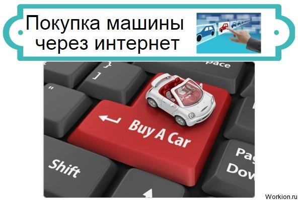 покупка машины через интернет
