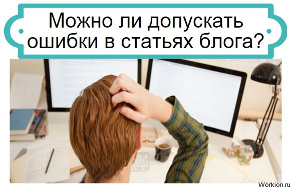 ошибки в статьях