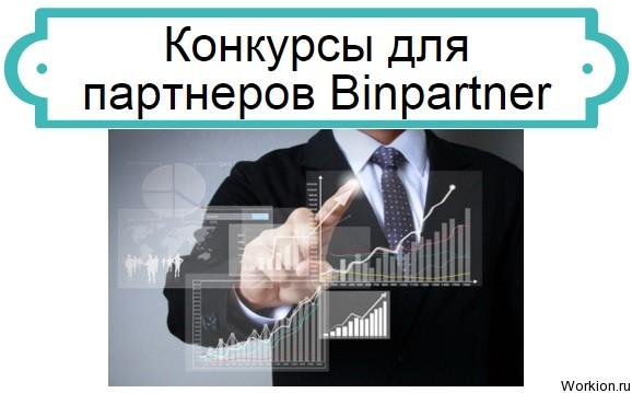 конкурсы на Binpartner