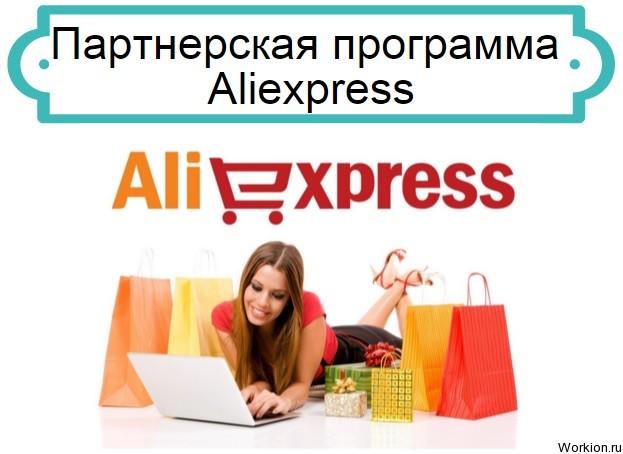 партнерка Aliexpress