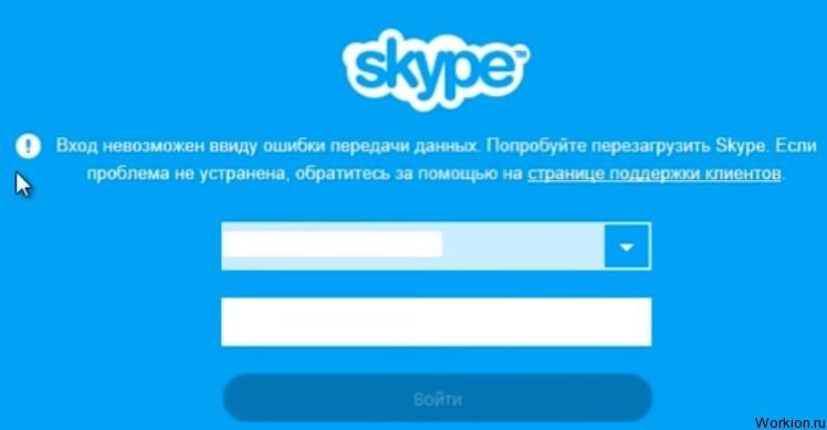 скайп фото недоступно при передаче академика