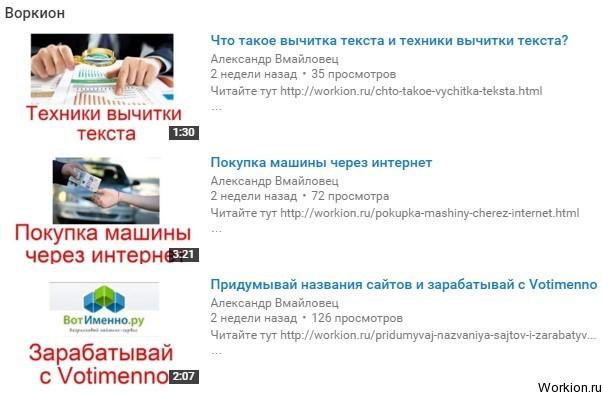 Плейлисты на YouTube