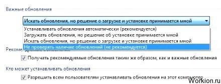 Ошибка обновления Windows 0xc0000005, что делать