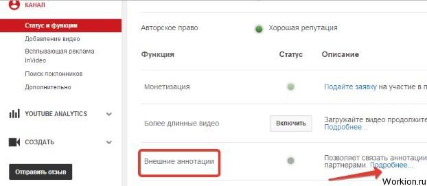 Как сделать внешние ссылки в аннотациях YouTube?