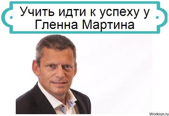 Гленн Мартин
