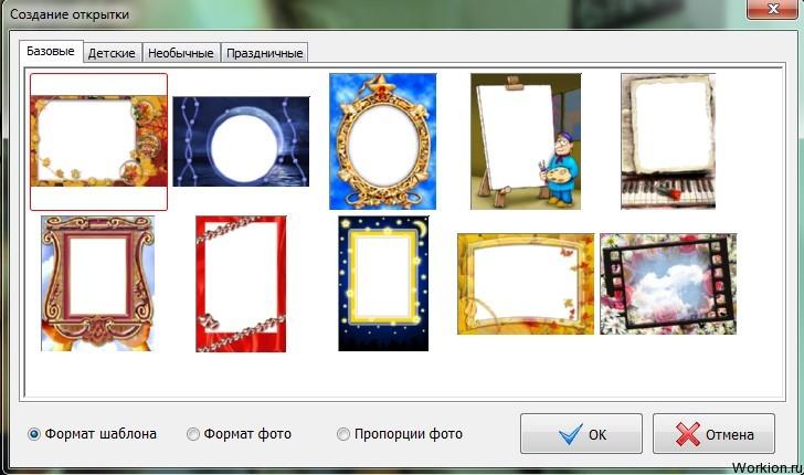 Как сделать открытку на компьютере?
