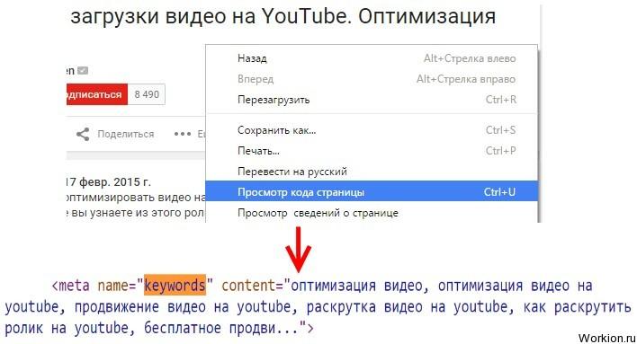 9 правил оптимизации видео для YouTube