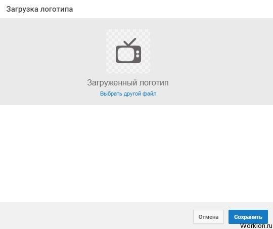Как установить логотип на видео YouTube?