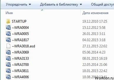Как восстановить файл Word?