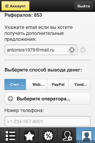 Мобильный заработок с Appcoins