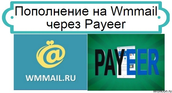 Wmmail и Payeer