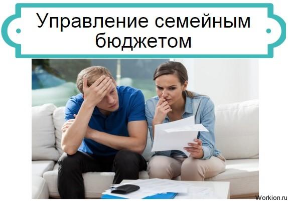 Управление семейным бюджетом