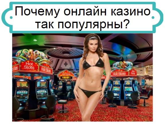 популярность казино