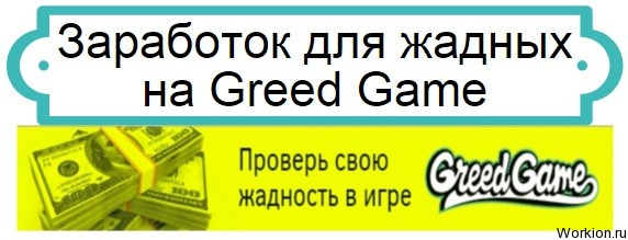 игра Greed Game