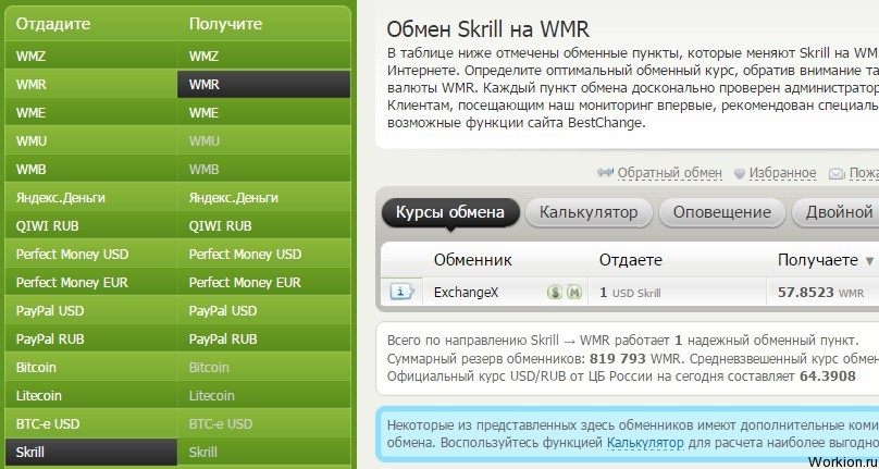 Платежная система Skrill