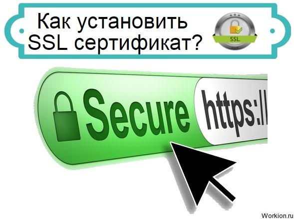 установить SSL сертификат