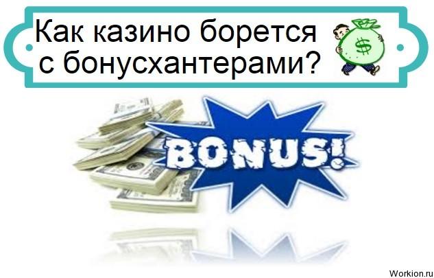 охота за бонусами