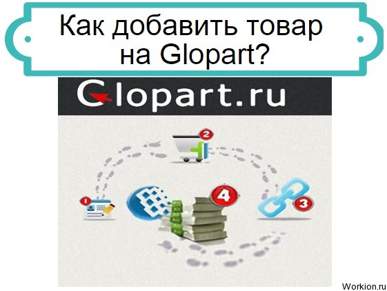 Glopart
