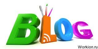 Причины создать блог