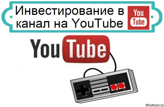 Инвестирование в канал на YouTube