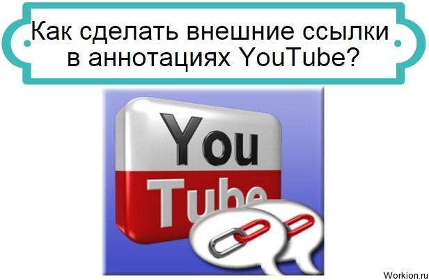 внешние ссылки в аннотациях YouTube