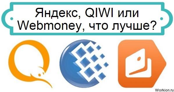Яндекс, QIWI, Webmoney