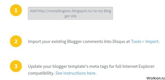 Какие комментарии установить на Blogger?