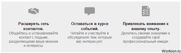 Социальная сеть профессионалов Linkedin