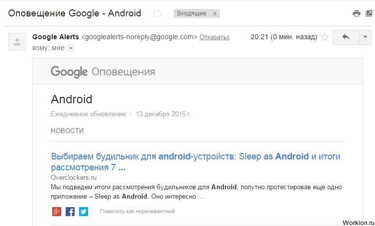 Следи за обновлениями в сети с Google Alerts