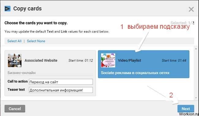 Расширение Vidiq для работы с YouTube