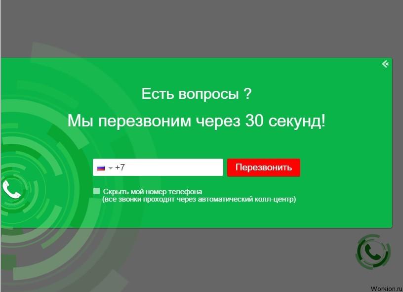 Сервис Witget для улучшения сайта