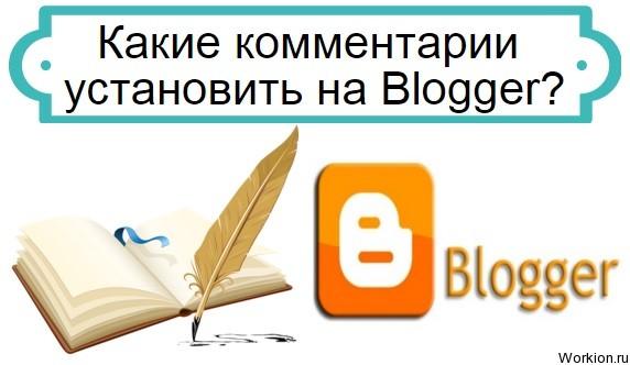 комментарии на Blogger