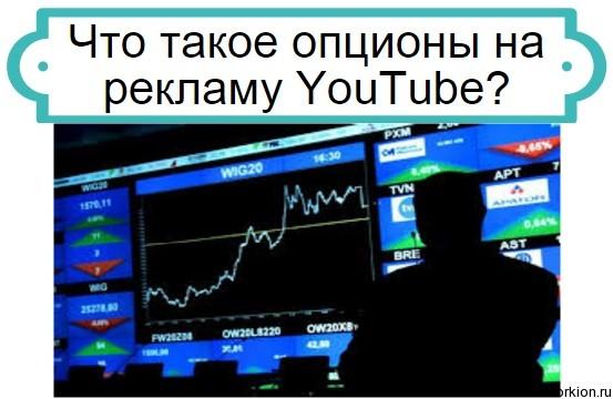 опционы на рекламу YouTube