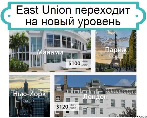 East Union новый директор