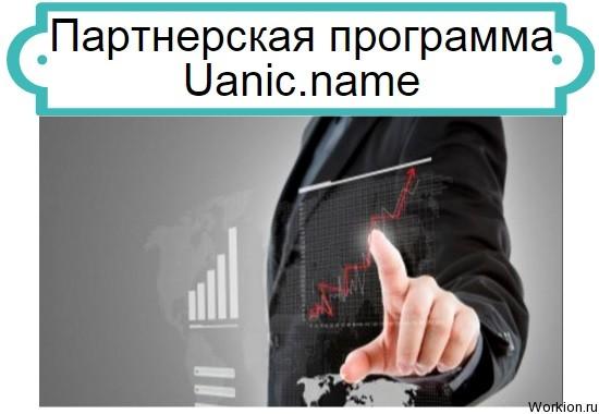 партнерка Uanic.name