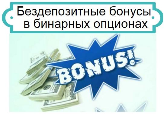 бонусы в бинарных опционах