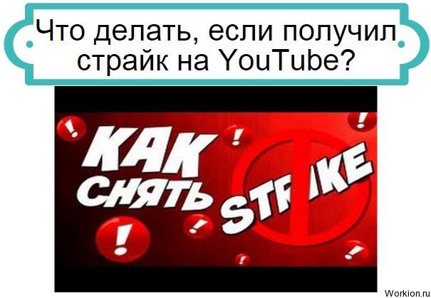 страйк на YouTube