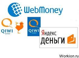 Яндекс, QIWI или Webmoney, что лучше?