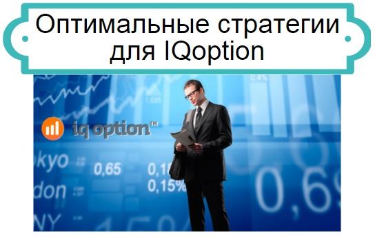 стратегии для IQoption