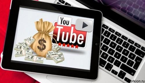 Стоит ли пользоваться партнеркой YouTube?