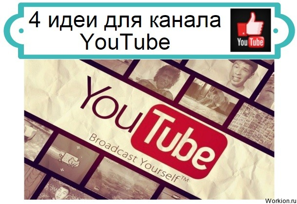 идеи для канала YouTube