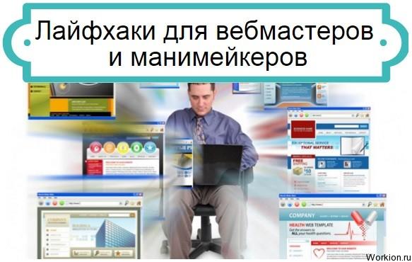 лайфхаки для вебмастеров