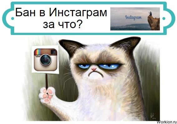 Бан в Инстаграм