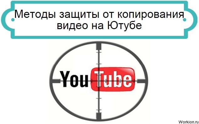 защита от копирования на youtube