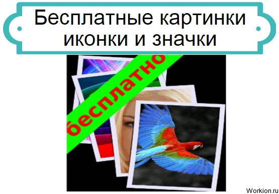 бесплатные картинки